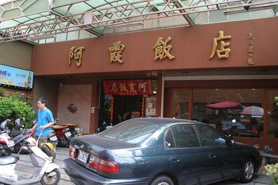 阿霞饭店(锦霞楼)