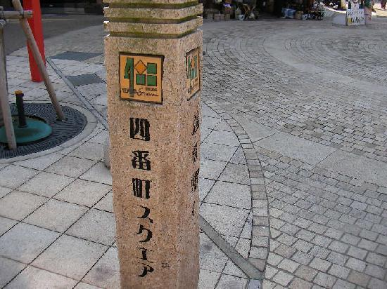 Yonbancho Square: 四番町スクエア1