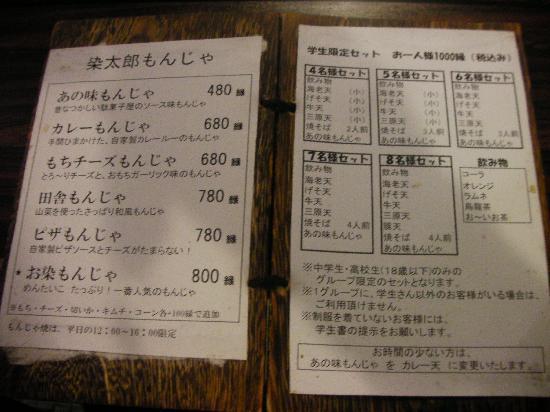 Asakusa Okonomiyaki Sometaro : Menu