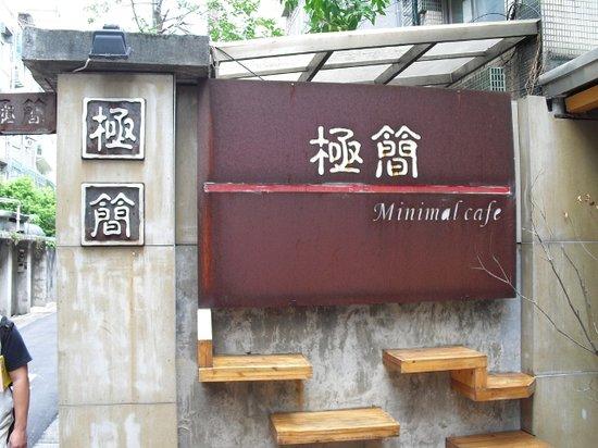 Minimal Cafe: 極簡カフェ店先