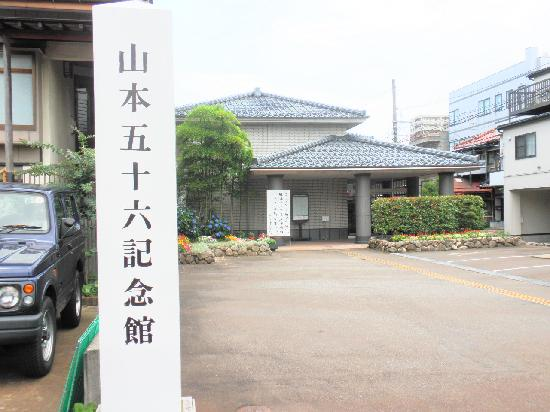 Nagaoka, Japão: 記念館の入り口です。