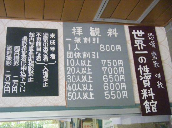 Uwajima, Japão: 【注意】不真面目な者は入場禁止!