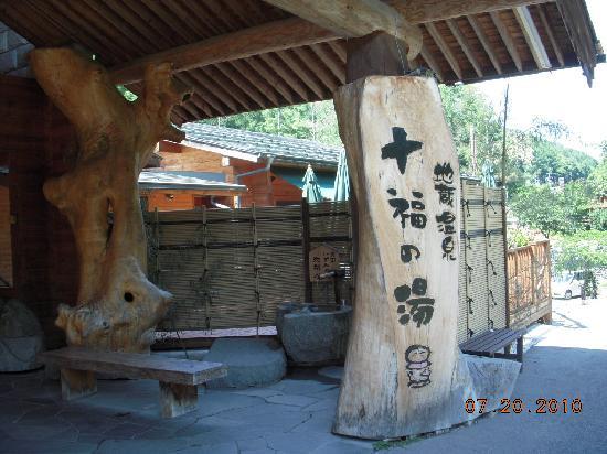 Juppukuno-yu : 入り口