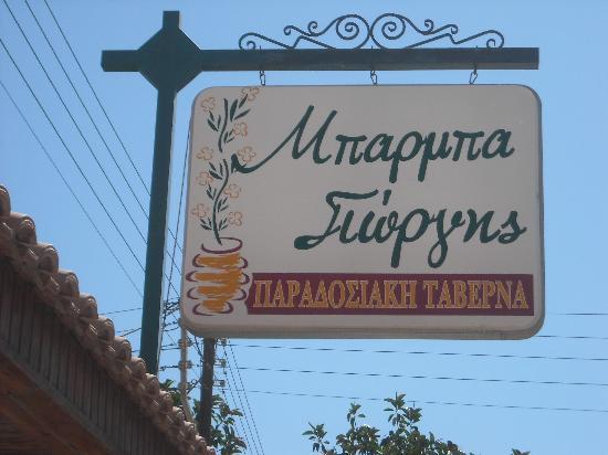 Uncle George Apartments: Uncle George's Taverna in Greek