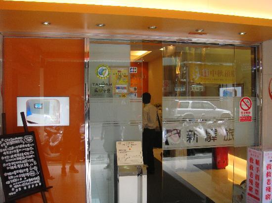CityInn Hotel - Taipei Station Branch I: Main entrance