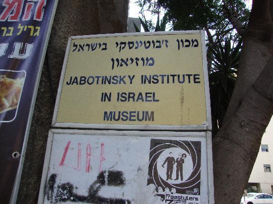 Jabotinsky Museum : The Jabotinsky Institute