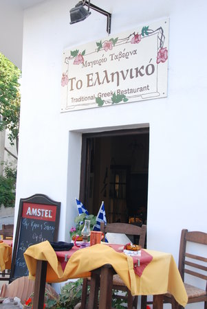 To Elliniko: The restaurant exterior