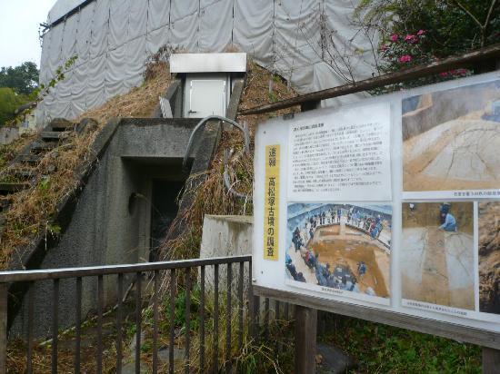 Asuka-mura, ญี่ปุ่น: 高松塚古墳