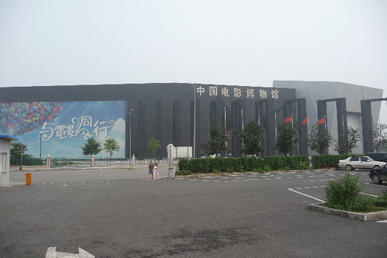 ‪China National Film Museum‬