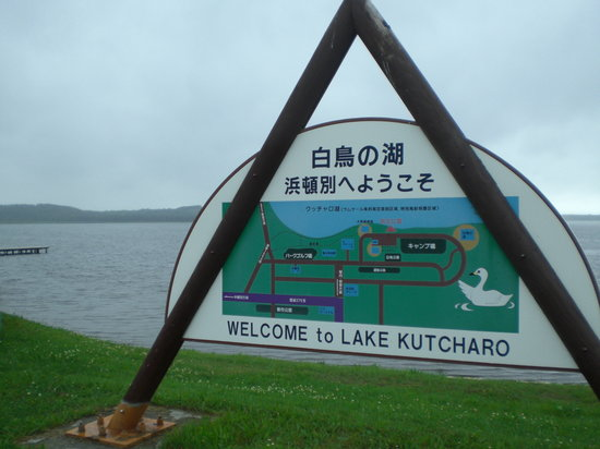 Hamatonbetsu-cho, Giappone: クッチャロ湖