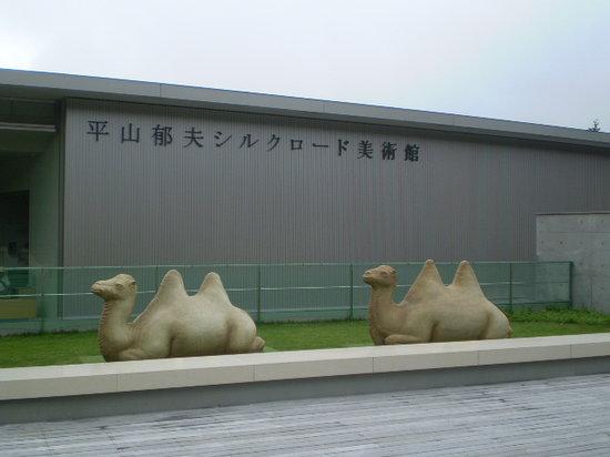 Hirayama Ikuo Silk Road Museum