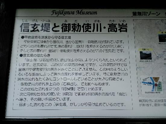 Shingentei Park : 案内板1