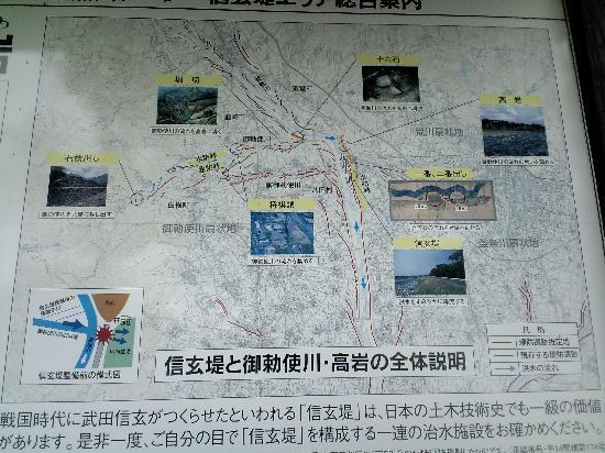 Shingentei Park : 案内板2