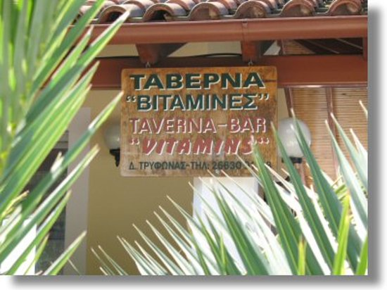 Vitamins Taverna : Visit us once, you are sure to return.