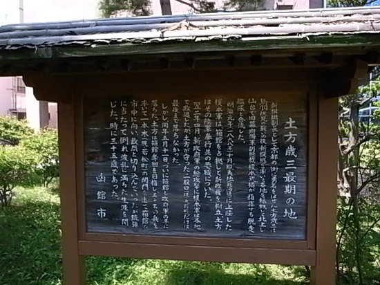 Hakodate, Giappone: 記念碑の説明
