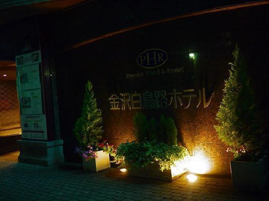 Kanazawa Hakuchoro Hotel Sanraku : ホテル入り口、外観