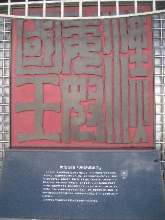 Shikanoshima : 金印モニュメント
