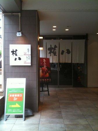 Sumiyaki Gonpachi Azamino: 権八 入口