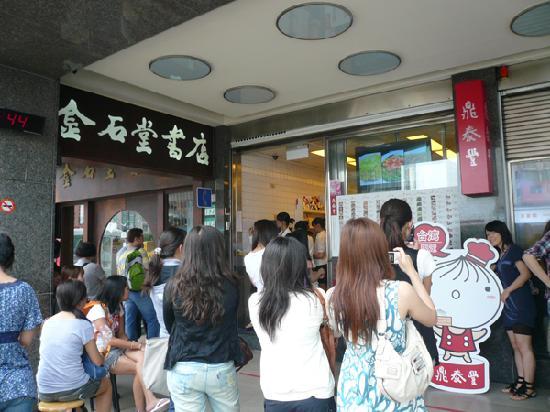 Din Tai Fung (Xinyi): 平日の午前中でもこの状態。待ち時間は10分程