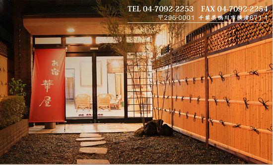 Eco hotel Chiba Kamogawa Hanaya