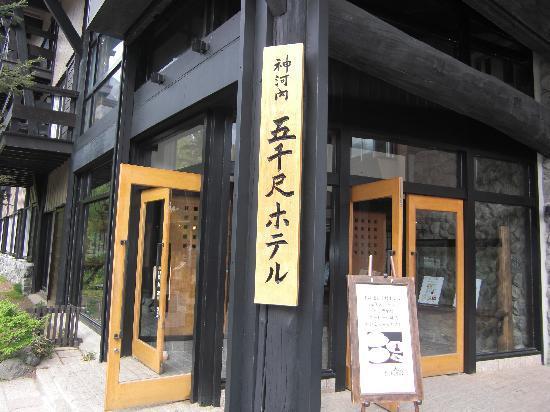 Gosenjaku Hotel: 絶景
