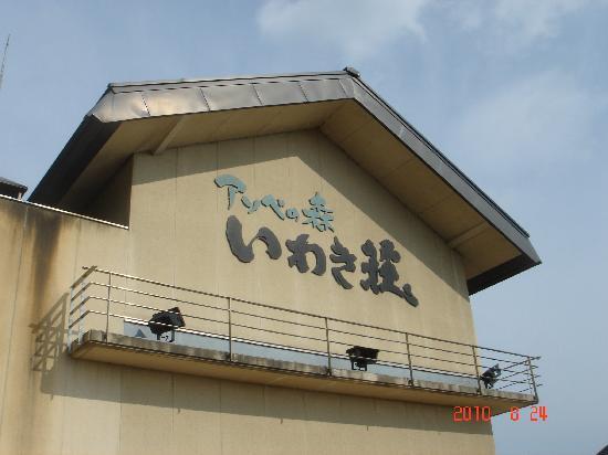 Asobe no Mori Iwakiso: アソベの森 いわき荘
