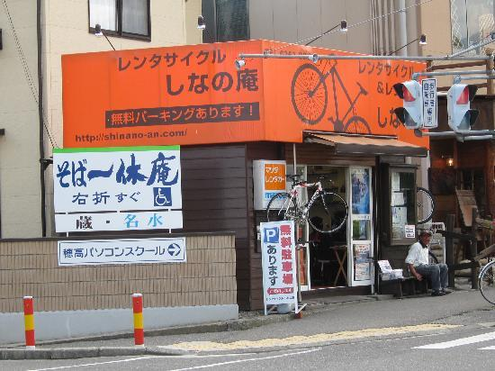 Daio Wasabi Farm: We rented our bicycle from this shop to cycle to the farm!
