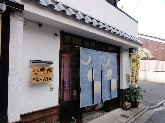 The front of the Guesthouse Yahata.