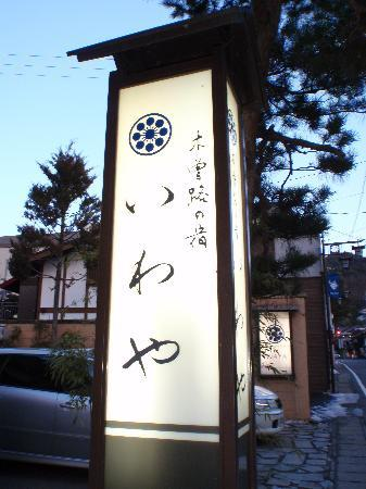 Kiso-machi, ญี่ปุ่น: 老舗旅館