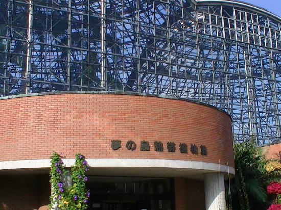 Yume no Shima Tropical Greenhouse Dome: 大きなドーム