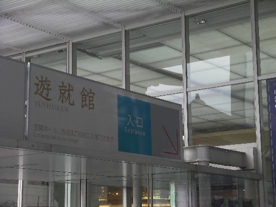 ศาลเจ้ายาสุคุนิ: 遊就館2