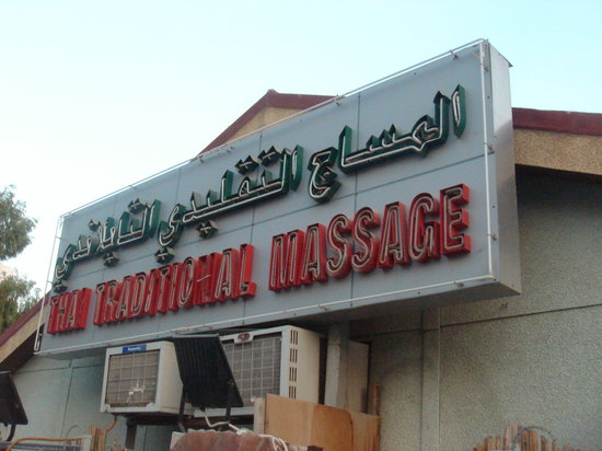 Thai Snack and Massage: Main sign as seen from the street