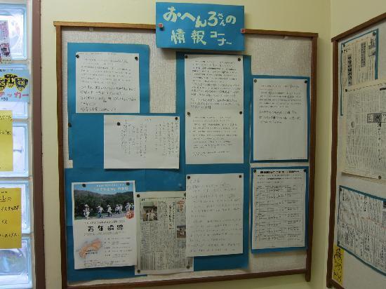 Matsuyama Youth Hostel: いたるところに旅情報が