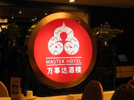 Master Hotel Guangzhou Tianhe: A view in the restaurant