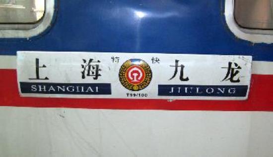 Shanghai - Hong Kong line