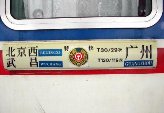 Beijing - Guangzhou line