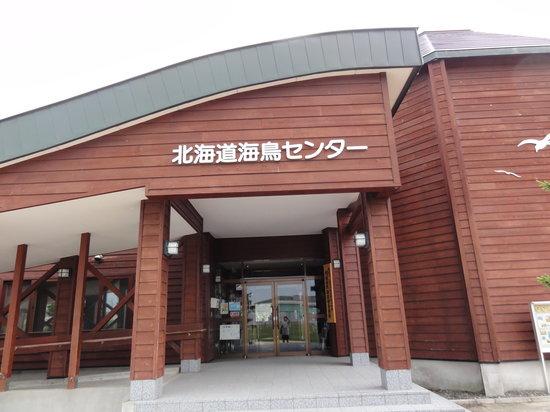 Hokkaido Seabird Center: 建物正面