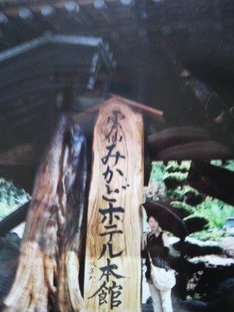 Unzen Mikado Hotel Honkan