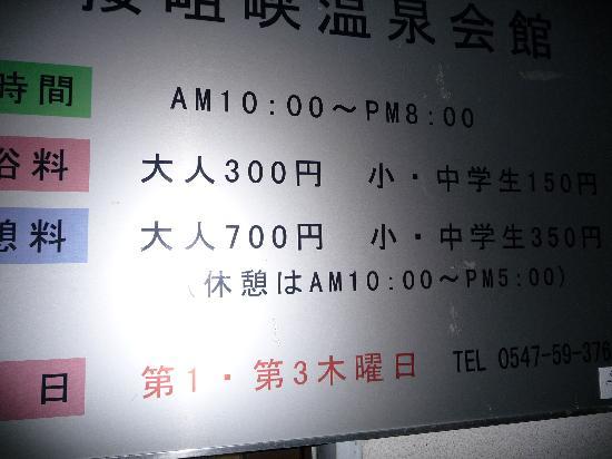 Sessokyo Onsen Kaikan: 温泉会館・料金表等