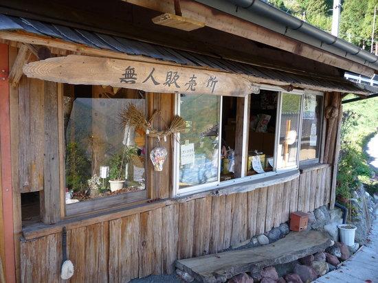 飯田市, 長野県, 下栗の里の無人市の外観