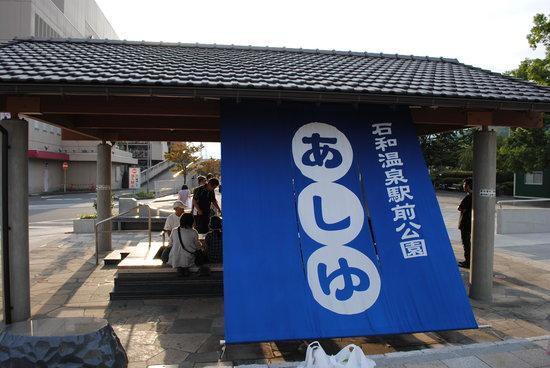 Fuefuki, Japonia: 駅前の足湯