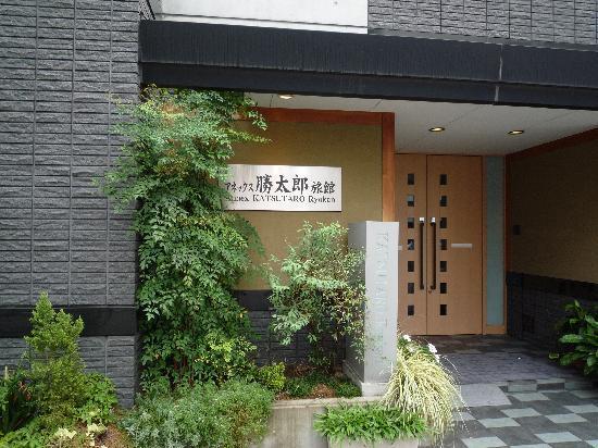 Annex Katsutaro: 正面入り口