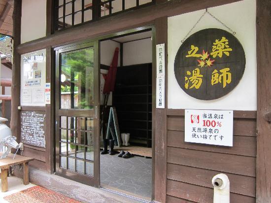 Shirane Onsen Yakushinoyu: 温泉の入り口