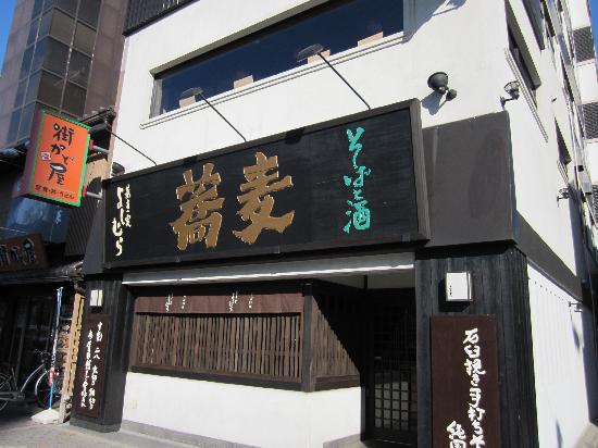 Citadines Karasuma-Gojo Kyoto: Japanese Wheat Noodle House Outside Hotel
