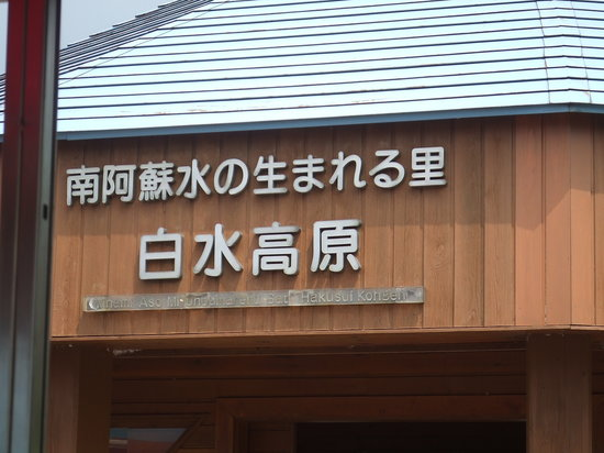 Minamiaso Railway: 日本一長い駅名の駅