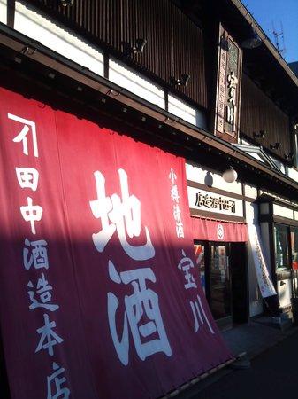 Tanaka Brewering