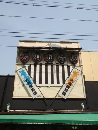 Osu Entertainment Hall