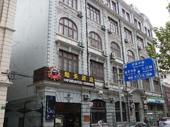 8 Art Hotel on the Bund : Captain hostel