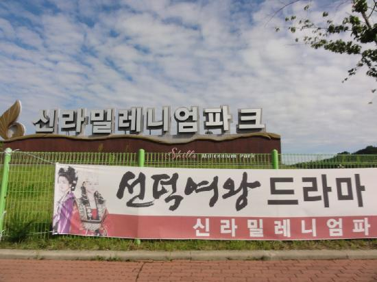 Gyeongju, South Korea: Signage outside Shilla Millennium Park.