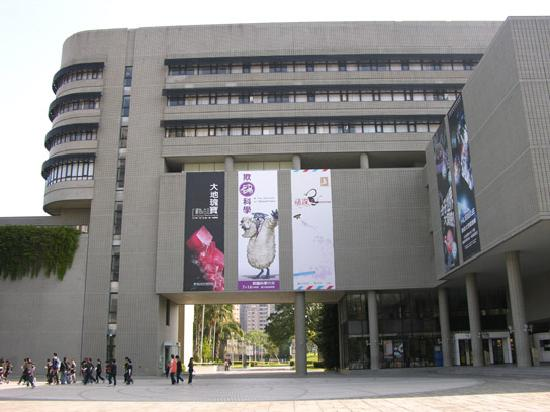National Museum of Natural Science, Taichung city